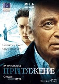 Attraction (Pritjaschenie) (2009) - Anton Azarov, Vadim Vjatkin, Mihail Markov, Viktor Mirskiy, Valentin Gaft, Olga Krasko, Konstantin Vorobev