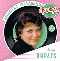 Olga Pirags. Zolotaya kollekciya Retro (2 CD) - Olga Pirags, Igor Sklyar, Polad Byul-Byul ogly, Evgeniy Shur, Tadeush Surgoft