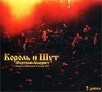 Король и Шут. Мертвый Анархист. Концерт в Лужниках 18-19 октября 2002г. (2CD) (Подарочное издание) - Король и Шут