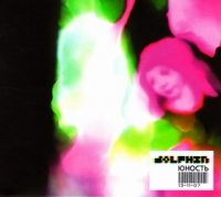 Дельфин. Юность (Подарочное издание) - Дельфин / Dolphin