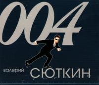 Валерий Сюткин. 004 (Подарочное издание) - Валерий Сюткин
