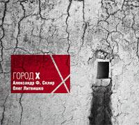 Aleksandr F. Sklyar, Oleg Litvishko. Gorod X (Gift Edition) - Aleksandr Sklyar