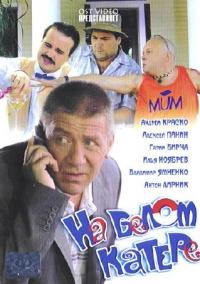 Na belom katere - Vladimir Melnichenko, Yuriy Smirnov, Aleksey Lyahov, Aleksej Panin, Andrej Krasko, Vladimir Komarov, Ilya Noyabrev