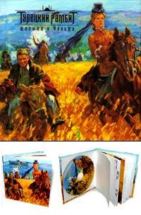 Turkish Gambit. Original Soundtrack (Tureckiy gambit. Muzyka k filmu) (Gift Edition) - Rossiyskiy Gosudarstvennyy simfonicheskiy orkestr kinematografii pod upravleniem Sergeya Skripki , Nogu Svelo! , Leonsiya Erdenko