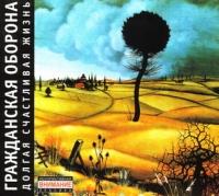 Grazhdanskaya oborona. Dolgaya schastlivaya zhizn' (Gift Edition) - Grazhdanskaya oborona