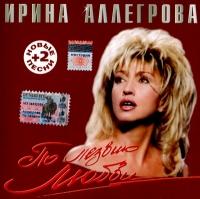 Ирина Аллегрова. По лезвию любви (+ 2 новые песни) (Полная версия) (2003) - Ирина Аллегрова