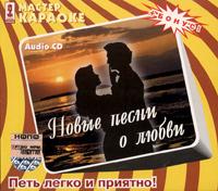 Audio karaoke: Novye pesni o lyubvi - Zhasmin , Valeriya , Gosti iz buduschego , Vyacheslav Butusov, Chicherina , Blestyashchie , Tancy Minus