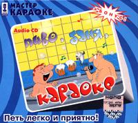 Audio karaoke: Pivo, banya, karaoke - Mihail Krug, Michail Schufutinski, Diskoteka Avariya , Yuriy Loza, Zhuki , Leningrad , Wladimir Wyssozki