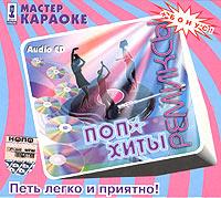 Audio karaoke: Pop-hity: Remiksy - Natasha Koroleva, Diskoteka Avariya , Gosti iz buduschego , Chay vdvoem , Kart-Blansh , Blestyashchie , Oleg Gazmanov