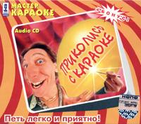 Audio karaoke: Prikolis s karaoke - Diskoteka Avariya , Zhuki , Igorek , Mumi Troll , Leningrad , Vitas , Wladimir Wyssozki