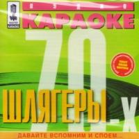 Audio karaoke: SHlyagery 70-h