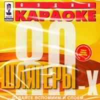Аудио караоке: Шлягеры 80-х