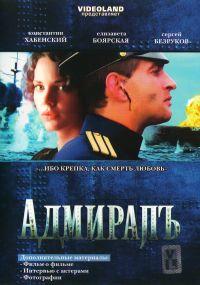 The Admiral (Admiral) (2008) - Andrej Kravchuk, Ljube , Viktoriya Dajneko, Ruslan Muratov, Vladimir Valuckiy, Vladislav Romanov, Dzhanik Fajziev