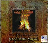 Калинов Мост. Надо было (2 CD) (Подарочное издание) - Калинов Мост