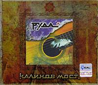 Kalinov most. Ruda (Gift Edition) - Kalinov Most