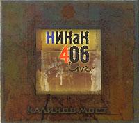 Калинов мост. Никак 406. Покориться весне (2 CD) (Подарочное издание) - Калинов Мост