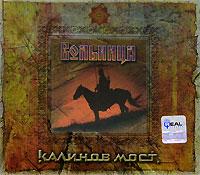 Kalinov most. Volnitsa (2 CD) (Gift Edition) - Kalinov Most