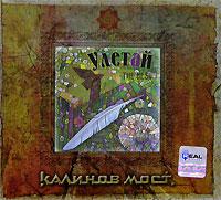 Kalinov most. Uletay. The Best (2 CD) (Gift Edition) - Kalinov Most