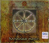 Kalinov most. Oruzhie (2 CD) (Gift Edition) - Kalinov Most