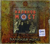 Kalinov most. Kalinov most (Gift Edition) - Kalinov Most