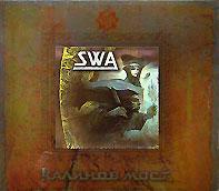 Kalinov most. SWA (2 CD) (Gift Edition) - Kalinov Most
