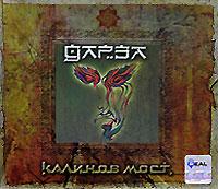 Kalinov most. Darza (2 CD) (Gift Edition) - Kalinov Most