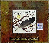Kalinov most. Melodii golyh vetvey (Gift Edition) - Kalinov Most