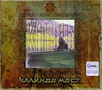 Kalinov most. Katun / Ierusalim (2 CD) (Gift Edition) - Kalinov Most