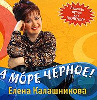Elena Kalaschnikowa. A more Tschernoe! - Elena Kalashnikova