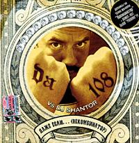 DA 108 Vs DJ Shantor. Даже если... (некомбинатор) - DA-108 , DJ Shantor