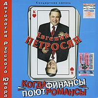 Evgenij Petrosyan. Kogda finansy poyut romansy - Evgenij Petrosyan