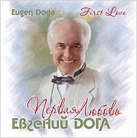 Eugen Doga. First Love. (Pervaya lubov') - Evgeniy Doga, Pavel Smeyan, Leonid Serebrennikov, Svetlana Beloklokova, Vokalnaya gruppa