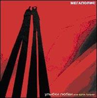 Megapolis. Ulybki lyubvi ili ezhik forever - Megapolis