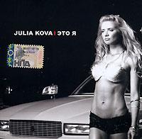 Julia Kova. Eto ya (2007) - Yuliya Kova