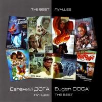 Eugen Doga. The Best (Luchshee) - Evgeniy Doga