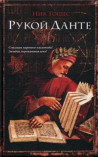 Ник Тошес. Рукой Данте (In the Hand of Dante) - Ник Тошес