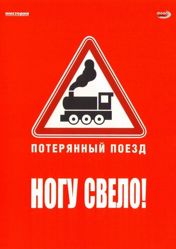 Ногу свело! Потерянный поезд (Подарочное издание) - Ногу Свело!