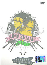 Uma2rman. Live. Концерт в Олимпийском. Подарочное издание - УмаТурман (Ума2рмаН)