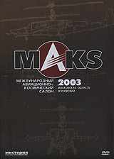Международный авиационно-космический салон MAKS 2003 - Алексей Романов, Дмитрий Добрый, Алексей Поляков, Сергей Викулин, Наталья Губина