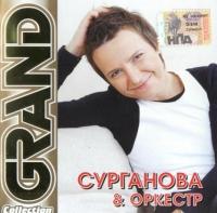 Surganova & Orkestr. Grand Collection - Surganova i Orkestr