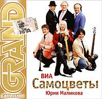 Grand Collection. ВИА Самоцветы Юрия Маликова - ВИА