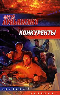 Sergej Lukyanenko. Konkurenty - Sergej Lukyanenko