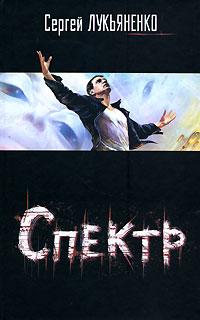 Books Sergej Lukyanenko. Spektr - Sergej Lukyanenko