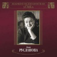 Лидия Русланова. Великие исполнители России ХХ Века. (mp3) - Лидия Русланова