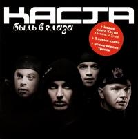 Kasta. Byl v glaza (Remake 2009) - Kasta
