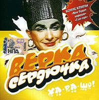 Verka Serdyuchka. Ha-Ra-SHo! (Bonus klipy) 2002-2008 - Andrey Danilko (Verka Serduchka)