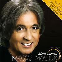 Vyacheslav Malezhik. Zdravstvuj - Vyacheslav Malezhik