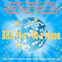 Various Artists. VIA 70-80-h godov. Pesni kompozitora Vladimira Miguli - Vladimir Migulya, Zemlyane , Vyacheslav Malezhik, VIA