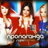 Audio CD Propaganda. Superdetka - Propaganda