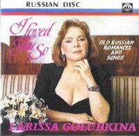 Лариса Голубкина. Старинные Русские романсы и песни. Я так любила Вас - Лариса Голубкина